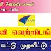 பதவி வெற்றிடங்கள் - அரச ஈட்டு முதலீட்டு வங்கி | Job Vacancies