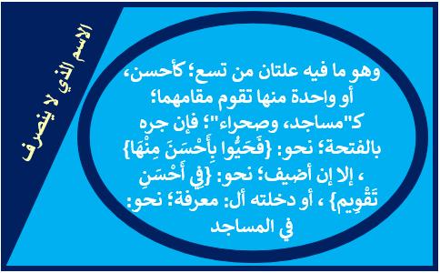 Penjelasan Isim Ghoiru Munshorif | الإسم الذى لا ينصرف