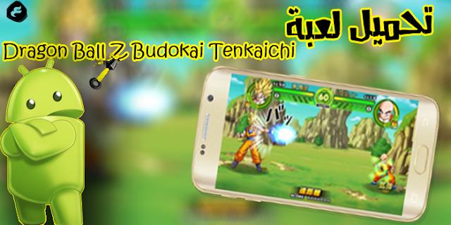 Telecharger games Dragon Ball Z Budokai Tenkaichi pour android |تحميل لعبة دراكون بول زاد على هواتف الاندرويد