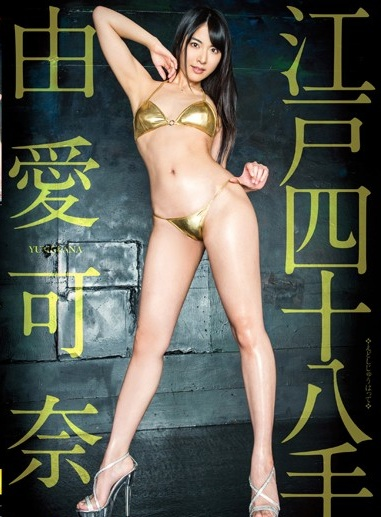 WatchKana Yume Edo Every Trick In The Book 846