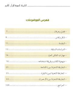 كتاب لتيسير وتسهيل حفظ وفهم القرآن الكريم pdf