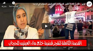 فيديو.. القصة الكاملة لتفجر قضية خلع ماء العينين للحجاب في فرنسا