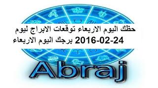 حظك اليوم الاربعاء توقعات الابراج ليوم 24-02-2016 برجك اليوم الاربعاء