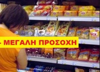ΠΡΟΣΟΧΗ: Ανάκληση προϊόντος από τον ΕΦΕΤ