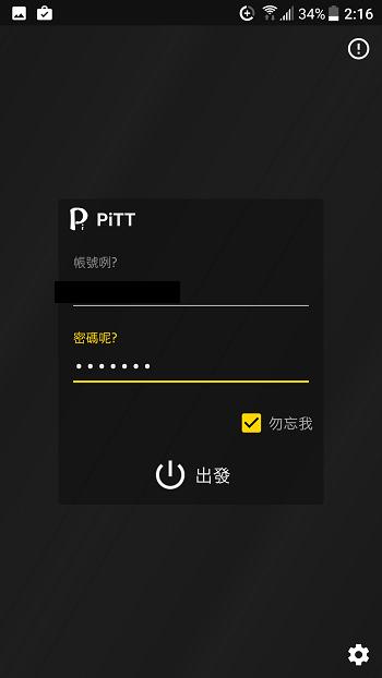 登入PTT