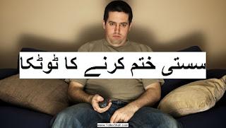 Susti ka ilaj in Urdu - سستی ختم کرنے کا ٹوٹکا