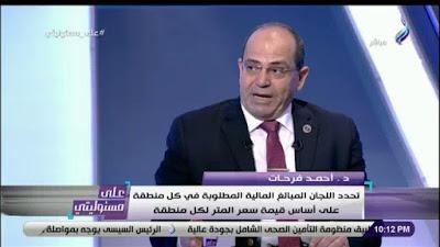 الدكتور أحمد فرحات, غرامة لمخالفات البناء, رئيس جهاز التفتيش الفني, وزارة الاسكان,