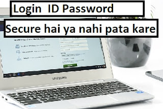Login  ID Password  secure hai ya nahi kaise pata kare
