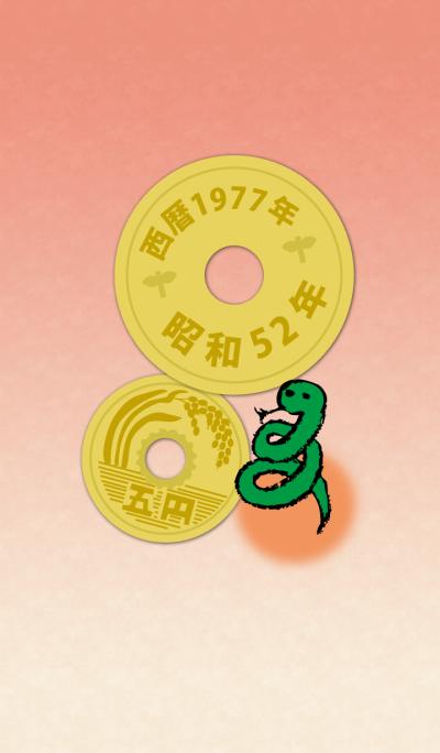 5 yen 1977