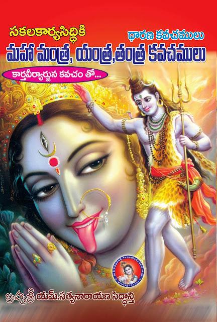 సర్వదేవతా మంత్ర యంత్ర తంత్ర కవచములు | SarvaDevata Mantra Yantra Tantra Kavachamu l సర్వదేవతా మంత్ర యంత్ర తంత్ర కవచములు | GRANTHANIDHI | MOHANPUBLICATIONS | bhaktipustakalu