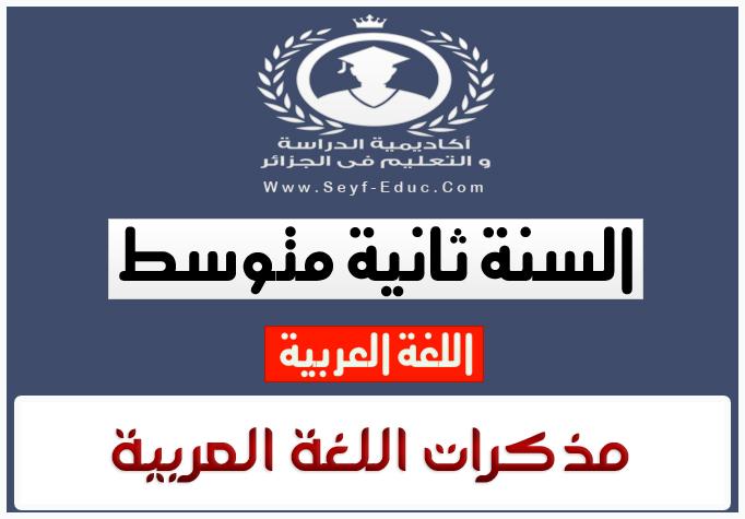 مذكرات مادة اللغة العربية للسنة 2 ثانية متوسط