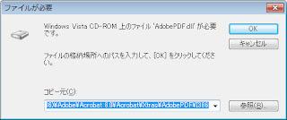 adobe pdf ファイルの格納場所へのパスを入力して ok をクリックしてください