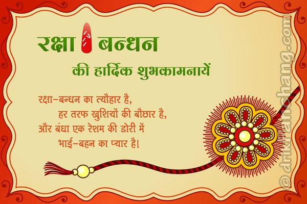 Happy Rakha Bandhan Status 2017