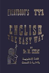 موسوعة اللغة الإنجليزية - الدكتور / محمود عزت
