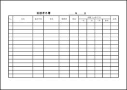 面接者名簿 017