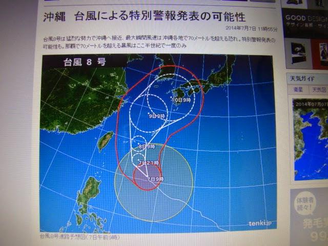 矢本真人の聲: 猛烈な臺風8號接近、「波浪特別警報」出る:沖縄で最大14mの波が襲うとどうなる?