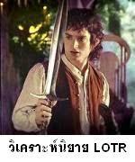 วิเคราะห์นิยายเดอะลอร์ดออฟเดอะริงส์ (The Lord of the rings)