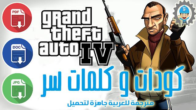 جميع أكواد وكلمات سر لعبة GTA 4 CODE للكمبيوتر مترجمة باللغة العربية جاهزة لتحميل بكل الصيغ