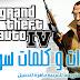 جميع أكواد وكلمات سر لعبة GTA IV آخر شفرات جاتا 4 مشروحين باللغة العربية جاهزة لتحميل بكل الصيغ