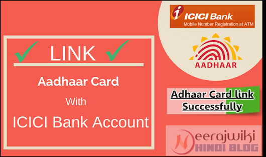 ICICI Bank Account Se Adhaar Card Link Kaise Kare Step By Step Full Detail(Top 4 Methods)