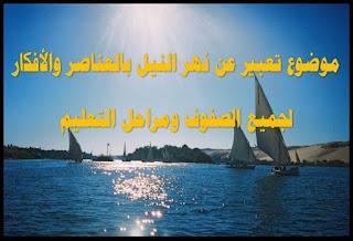 موضوع تعبير عن نهر النيل بالعناصر والأفكار لجميع الصفوف ومراحل التعليم