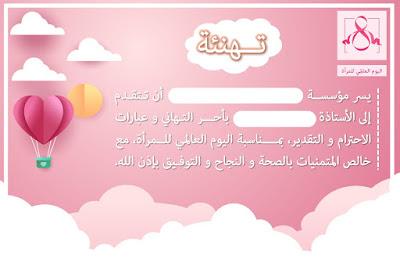 بطاقة تهنئة للأستاذات بمناسبة عيد المرأة 8 مارس بحلة جذابة واحترافية