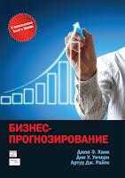 книга «Бизнес-прогнозирование» - читайте отдельное сообщение в моем блоге