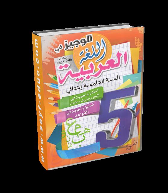 تمارين واختبارات محلولة اللغة العربية خامسة ابتدائي