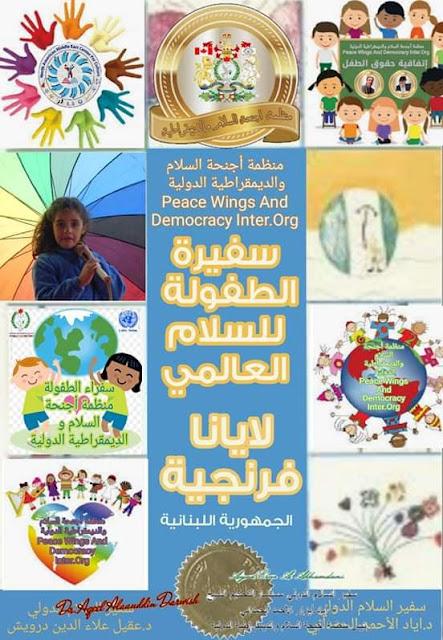 راما الحوامدة سفيرة الطفولة للسلام العالمي