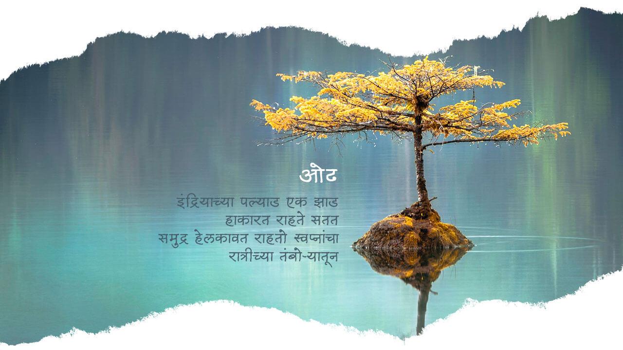 ओढ - मराठी कविता | Oadh - Marathi Kavita