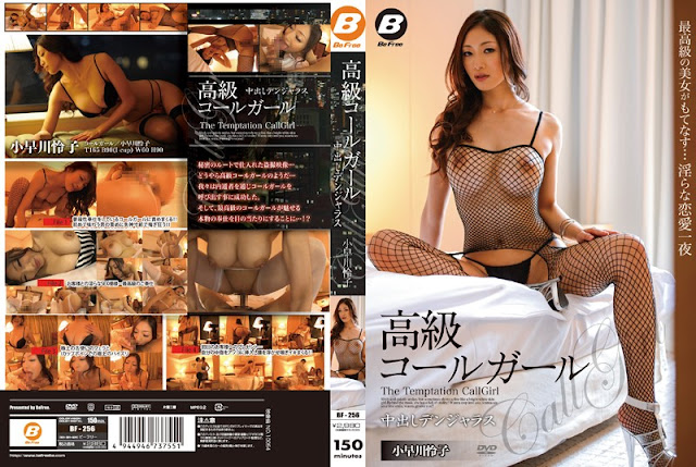 [BF-256] The Temptation Call Girl - Reiko Kobayakawa (CENSORED)