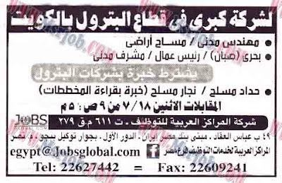 قطاع البترول - المراكز العربية للتوظيف