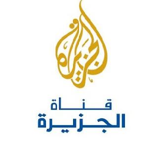 قناة الجزيرة الاخبارية مصر بث مباشر