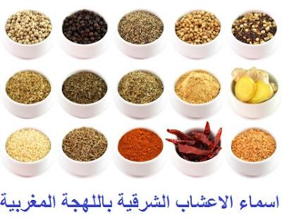 اسماء الاعشاب الشرقية باللهجة المغربية