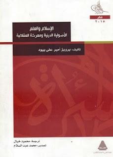 تحميل كتاب الإسلام والعلم pdf - برويز أمير علي بيود