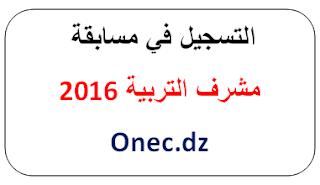 التسجيل في مسابقة مشرف التربية 2016