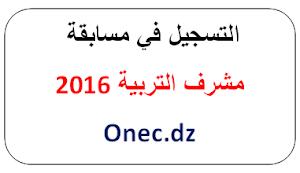 التسجيل في مسابقة توظيف مشرف التربية 2016