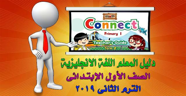 دليل المعلم في اللغة الانجليزية كونكت (Connect) للصف الاول الابتدائي الترم الثاني 2020