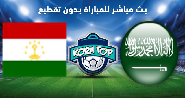 مشاهدة مباراة السعودية و طاجيكستان بث مباشر بتاريخ 26-10-2018 كاس اسيا للشباب