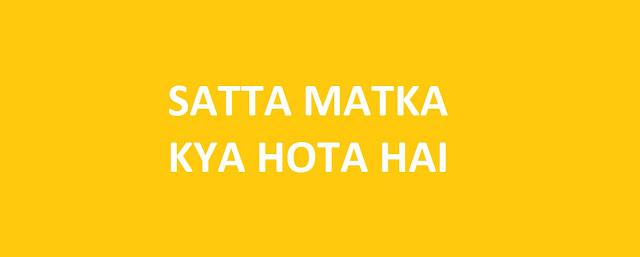 Satta Akhir Hota kya hai Kaise jaane