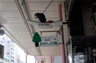 東京のかっぱ橋道具街 おかしの森