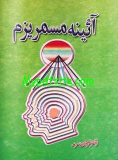 Aina e mismarism by Dr.Furqan Sarmad