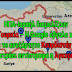 EKTAKTO« ΗΠΑ- Ισραήλ διαμελίζουν την Τουρκία – Η Google έβγαλε χάρτη με το ανεξάρτητο Κουρδιστάν[ΒΙΝΤΕΟ]