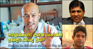 What happened to Duminda who continuously was absent from parliament? -- Wijedasa and Wasantha present only one day