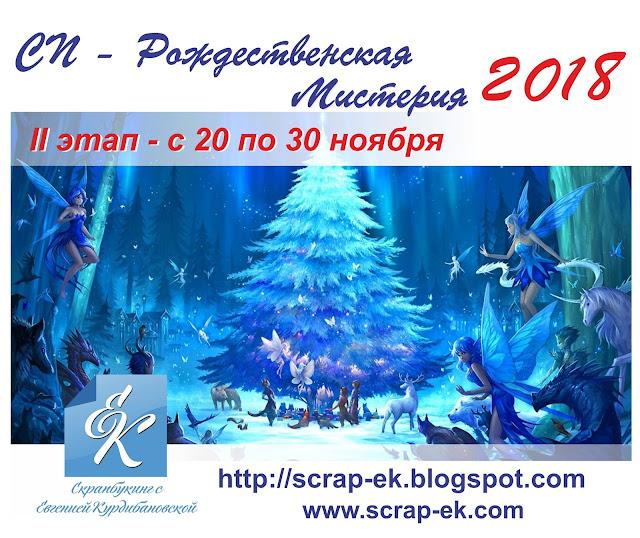 """СП """"Рождественская Мистерия 2018"""". 2 этап."""