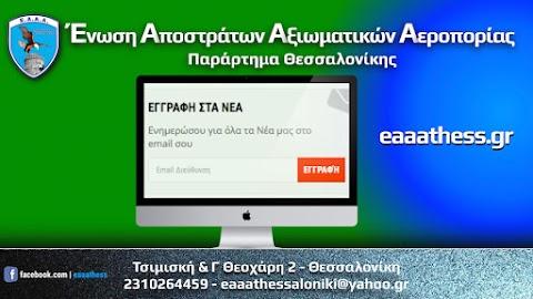Τα βήματα για την εγγραφή σας προκειμένου να συνεχίσετε να λαμβάνετε email με τα νέα του παραρτήματος (στα πλαίσια ευρωπαικής κοινοτικής οδηγίας)