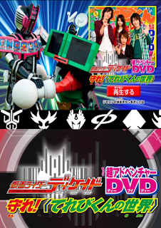 Kamen Rider Decade Hyper Battle DVD Subtitle Indonesia