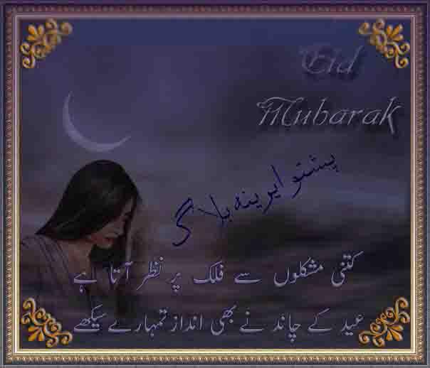 eid sms short poetry on eid greeting cardeid ul adha urdu