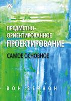 книга по DDD Вона Вернона «Предметно-ориентированное проектирование: самое основное. Проектирование и архитектура программного обеспечения» - читайте отдельное сообщение в моем блоге