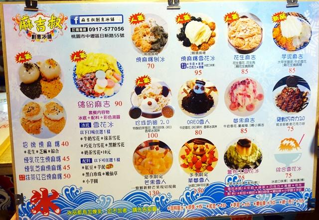 麻吉叔創意冰舖菜單
